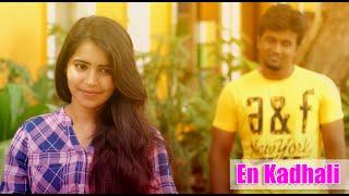 Enakey Theriyama | Tamil album song | En Kadhali