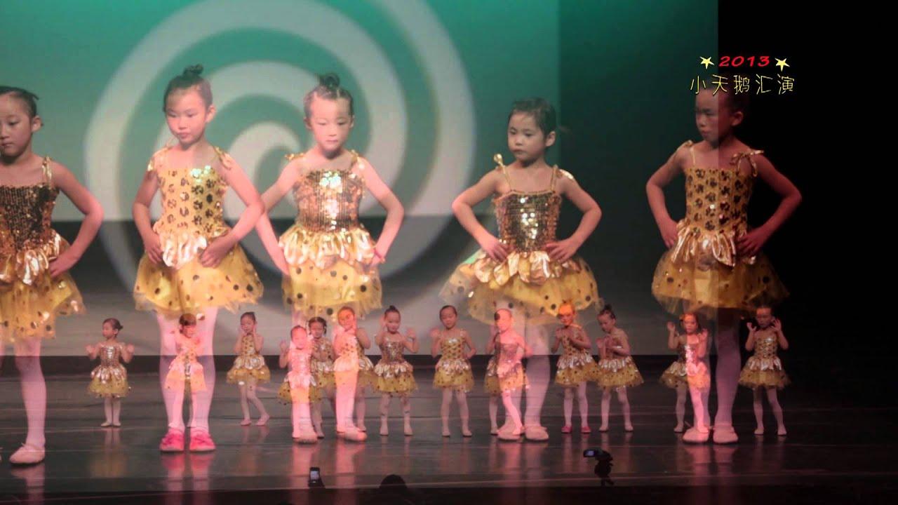 4岁儿童舞蹈 快乐宝贝 happy baby
