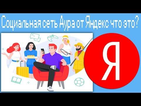 Социальная сеть Аура от Яндекс что это?