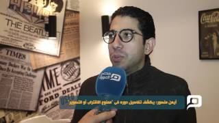 مصر العربية | أيمن منصور: يكشف تفاصيل دوره فى