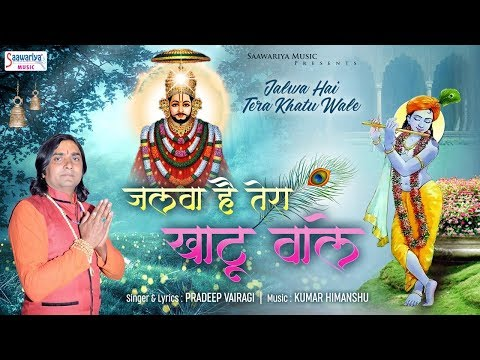 जलवा है तेरा खाटू वाले - Khatu Shyam Bhajan 2019 - Predeep Vairagi - Jalwa Hai Tera Khatu Wale thumbnail