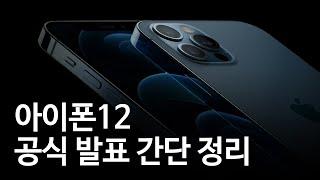 아이폰12 드디어 공식 발표! 애플 발표회 간단 정리