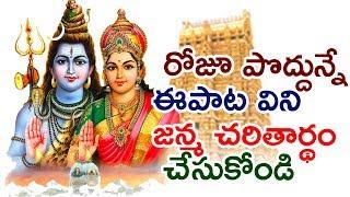 మహేశ్వరుని భక్తి పాట || Lord Parameswara Bhakthi Songs Telugu - Karthika Masam Special