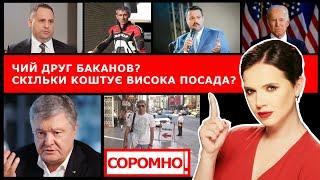 Янукович без Гордона / Скільки коштує висока посада / Порошенкогейт? / Соромно #8