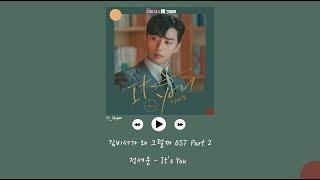 [韓繁中字] 鄭世雲(정세운) - It's You - 金秘書為何那樣 김비서가 왜 그럴까 OST Part 2