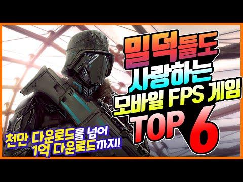 무과금으로 즐길 수 있는 추천 모바일 FPS 게임 TOP 6 [프리월드]