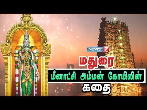 மதுரை மீனாட்சி அம்மன் கோயிலின் கதை | Story of Madurai Meenakshi Amman Temple | News7 Tamil