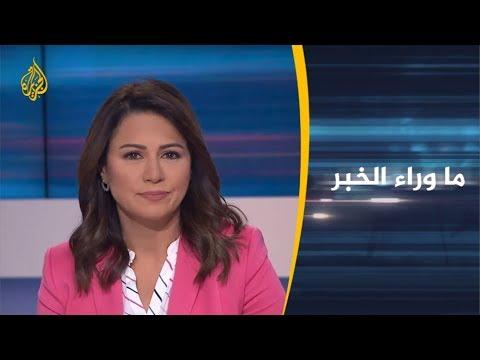 ???? ???? ما وراء الخبر - إسرائيل بالبحرين.. هل يكون الخطر الإيراني بابا جديدا للتطبيع؟  - نشر قبل 8 ساعة