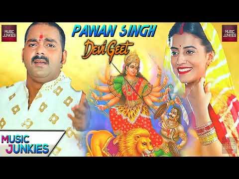 Pawan Singh Navaratri Dj Songs - Bhojpuri Nonstop Devi Geet - Superhit Bhakti Dj Remix Song 2017