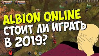 Albion Online - СТОИТ ЛИ ИГРАТЬ В 2019?