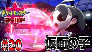 ゴーストジムの仮面リーダー【ポケモン剣盾】Part20