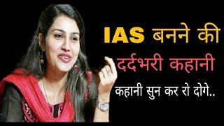 IAS motivational story in hindi   motivation story   motivational video