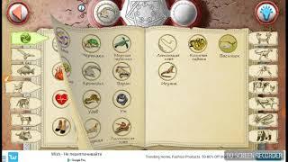 Алхимия на бумаге животные, мои 17 скрещиваний