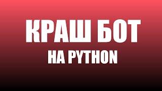 КРАШ БОТ D SCORD на АНДРОИД PYTHON