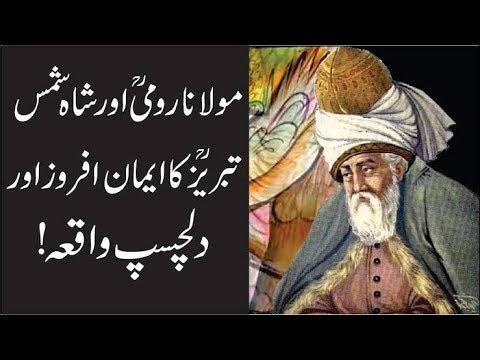 Molana Room Aur Shams Tabrez Ka Waqia By Molana Tariq Jameel