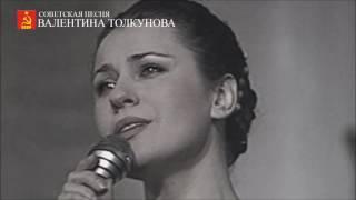 Валентина Толкунова - Серебрянные свадьбы