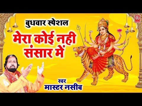 मेरा-कोई-नहीं-संसार-में-|-mera-koi-nhi-sansar-me-|-master-naseeb-|-mata-bhajan-|-rathore-cassettes