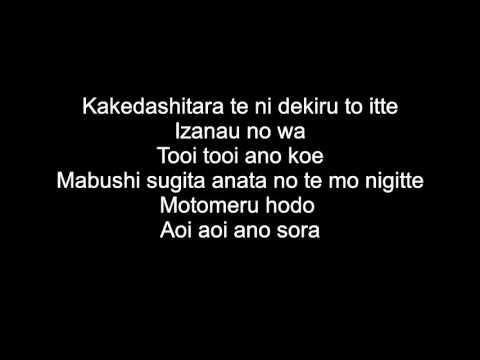 Naruto Shippuden Opening 3 Lyrics