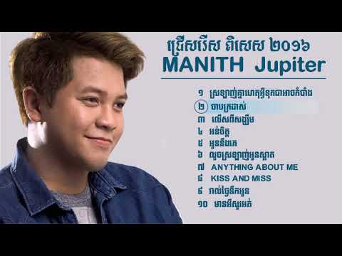 ម៉ានិត - Manith Jupiter ▶ Best collection | Best Nonstop ​