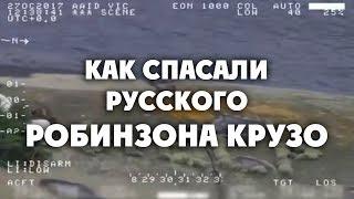 Как спасали русского Робинзона Крузо