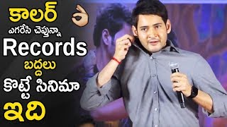 Mahesh Babu Heart Touching Speech at Maharshi Movie Success Meet | Dil Raju | Vamsi | Life Andhra Tv