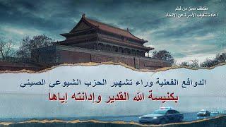 مقطع 7: الدوافع الفعلية وراء تشهير الحزب الشيوعي الصيني بكنيسة الله القدير وإدانته إياها