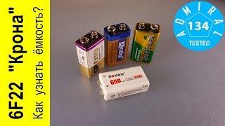 Как узнать емкость батареи 6F22 ''Крона''?