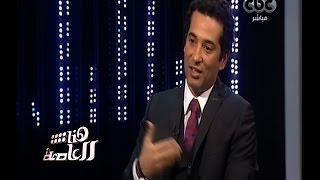 عمرو سعد: أدهشني خروج
