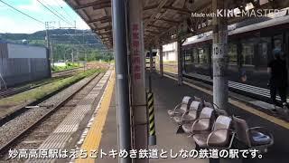 えちごトキめき鉄道妙高高原駅