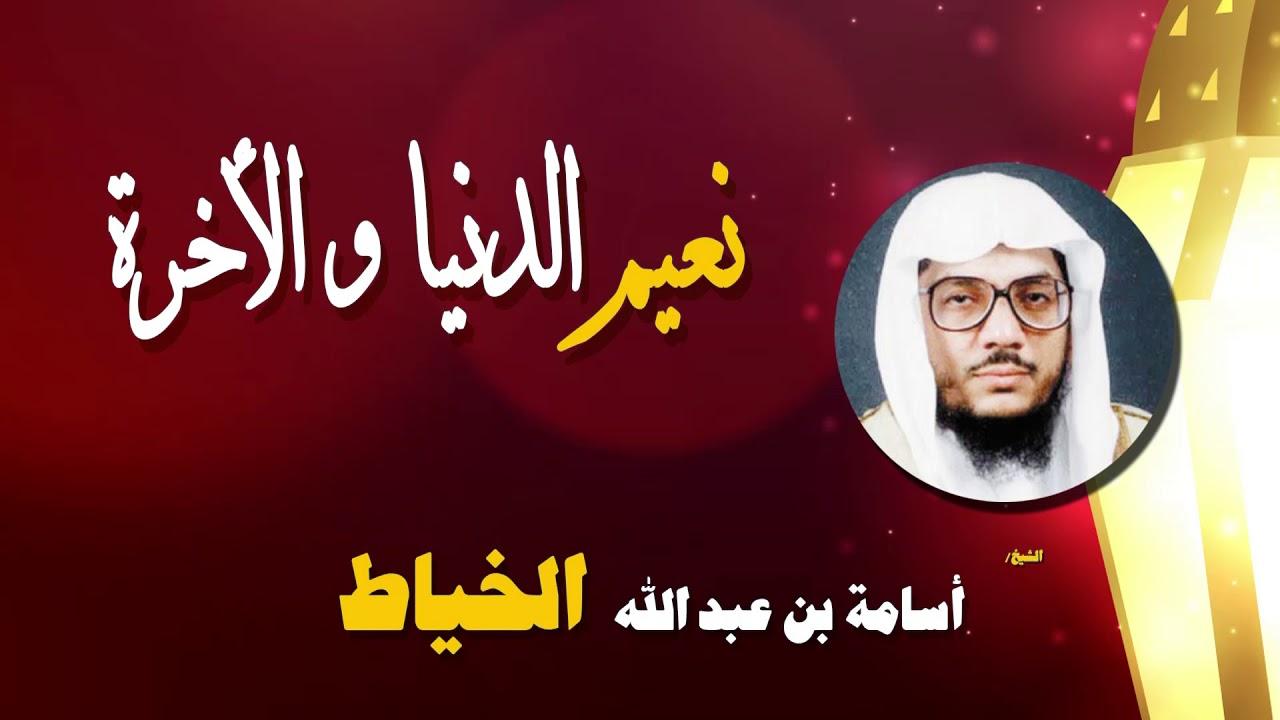 روائع الشيخ اسامة بن عبد الله الخياط | نعيم الدنيا و الاخرة
