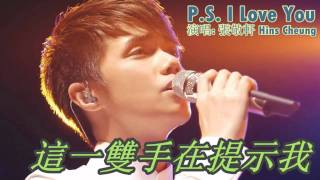 【P.S. I Love You】張敬軒 Hins Cheung Song w Lyrics