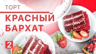 Торт Красный бархат - видео рецепт от Оли БО / Red velvet cake - recipe video from BoBakery