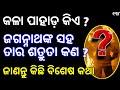 Kalapahad । Kala pahada । କଳା ପାହାଡ଼ । History of Odisha । History of Jagannath । Rajesh Satpathy