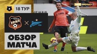 02.03.2019 Урал - Зенит - 0:1. Обзор матча