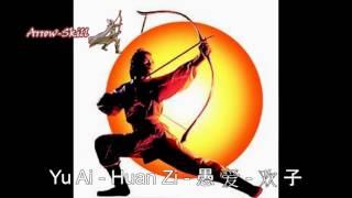 Yu Ai - Huan Zi - 愚 爱 - 欢 子