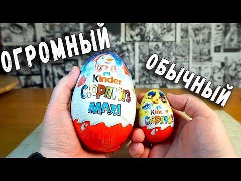 БОЛЬШОЙ КИНДЕР СЮРПРИЗ МАКСИ ЗА 300 РУБЛЕЙ - Э.Я.Б. #7