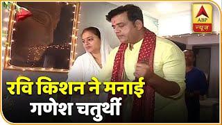 अभिनेता और बीजेपी सांसद रवि किशन ने सपरिवार की गणपति बप्पा की पूजा ABP न्यूज से की खास बातचीत