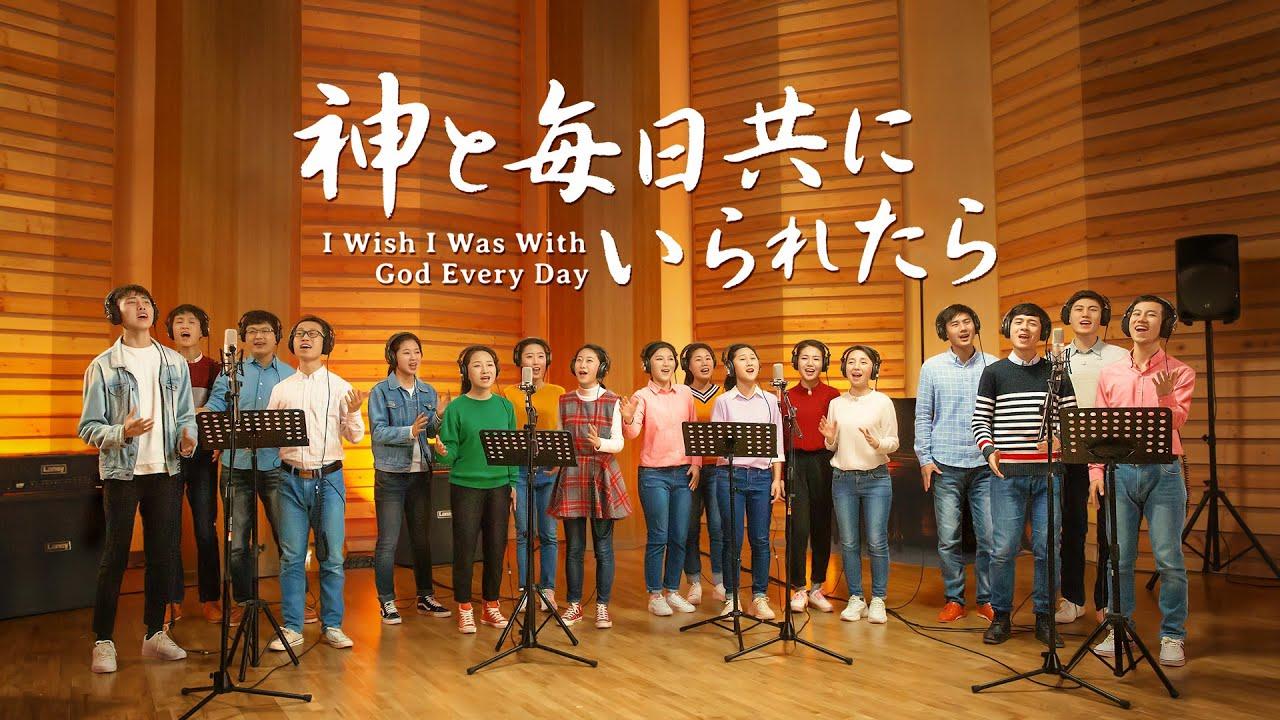 「神と毎日共にいられたら」キリスト教賛美歌 日本語字幕