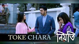 Toke Chara Song | Arifin Shuvoo | Jolly | Mohammed Irfan | Savvy | Niyoti | Bengali Movie 2016