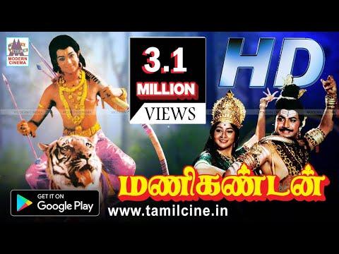 ஐயப்பன் பரவச பக்தி திரைப்படம் மணிகண்டன் | Manikandan Movie | Ayyapan tamil movie