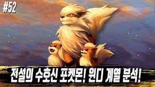 [포켓몬 어원편] 전설의 수호신 포켓몬! 윈디 계열 분석! - [전자오랏맨]