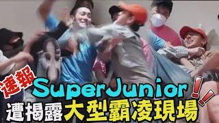 【Super Junior】不正經練習室又來了! 根本是藝聲的大型霸凌現場
