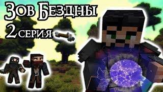 ЗОВ БЕЗДНЫ - Майнкрафт Сериал - 2 Серия | Игра со смертью