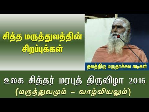 சித்த மருத்துவத்தின் சிறப்புக்கள் | Maruthachala Adigal speech, Ulaga Siddhar Marabhu Thiruvizha