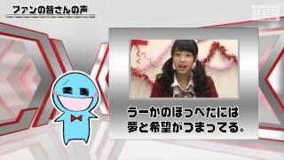 AKB48 41st シングル選抜総選挙 NMB48 加藤夕夏応援動画を 夢叶え隊の皆...