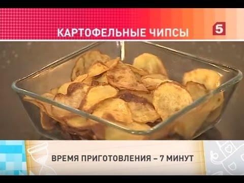 Картофельные чипсы. Быстро