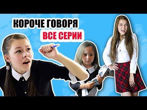 КОРОЧЕ ГОВОРЯ, все серии 2018 лучший сборник