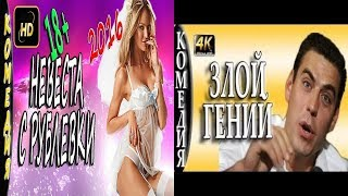 Комедии 2017 русская комедия 2017 russian comedy film 2017