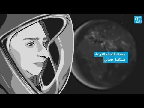 محطة الفضاء الدولية...مستقبل ضبابي  - 13:00-2021 / 4 / 21