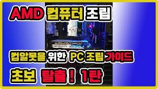 컴퓨터 조립 초보도 누구나 쉽게 배우기 (AMD PC)